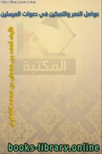 قراءة و تحميل كتاب عوامل النصر والتمكين في دعوات المرسلين PDF