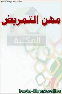 قراءة و تحميل كتاب مهن التمريض PDF
