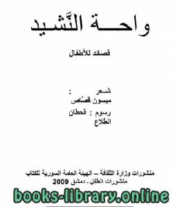 قراءة و تحميل كتاب واحة النشيد ( قصائد للأطفال ) PDF