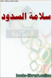 قراءة و تحميل كتاب سلامة السدود PDF