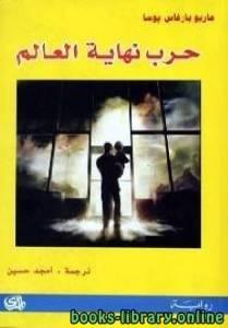 قراءة و تحميل كتاب حرب نهاية العالم PDF