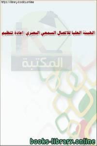 قراءة و تحميل كتاب الهيئة العليا للاتصال السمعي البصري - إعادة تنظيم PDF