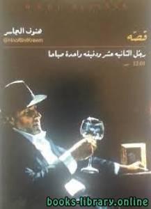 قراءة و تحميل كتاب رجل الثانية عشر ودقيقة واحدة صباحا PDF