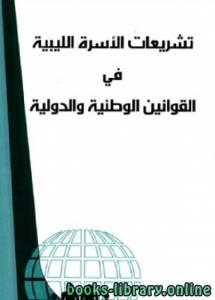 قراءة و تحميل كتاب تشريعات الأسرة الليبية في القوانين الوطنية والدولية PDF