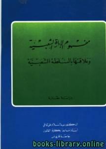 قراءة و تحميل كتاب مفهوم الإدارة الشعبية وعلاقتها بالسلطة الشعبية PDF
