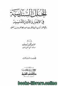 قراءة و تحميل كتاب الحلل السندسية في الأخبار والآثار الأندلسية (ط. العلمية) الجزء الثالث PDF