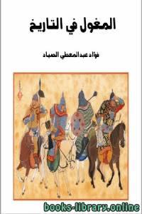 قراءة و تحميل كتاب المغول في التاريخ PDF