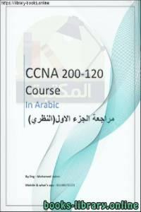 قراءة و تحميل كتاب ملخص النظري لكورس CCNA بالعامية  PDF