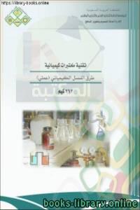 قراءة و تحميل كتاب  طرق الفصل الكيميائي - عمل PDF