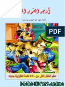 قراءة و تحميل كتاب أوجد الصور المخفيةٌ الجزء الثاني تعلم الطفل أكثر من 450 كلمة إنجليزية جديدة  PDF