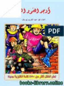 قراءة و تحميل كتاب أوجد الصور المخفيةٌ الجزء الثالث تعلم الطفل أكثر من 450 كلمة إنجليزية جديدة  PDF
