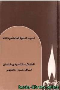 قراءة و تحميل كتاب أسلوب الدعوة لحاكمية الله PDF