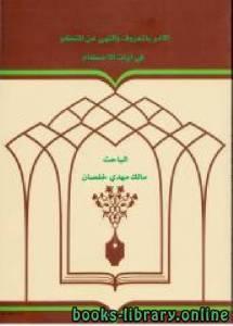 قراءة و تحميل كتاب الأمر بالمعروف والنهي عن المنكر PDF