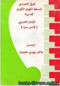 قراءة و تحميل كتاب طرق التصدي لتسلط القوى الكبرى PDF