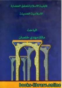 قراءة و تحميل كتاب قابلية الاسلام لتحقق الحضارة الإسلامية الحديثة PDF
