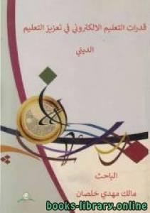 قراءة و تحميل كتاب قدرات التعليم الإليكتروني في تعزيز التعليم الديني  PDF