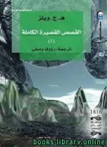 قراءة و تحميل كتاب القصص القصيرة الكاملة الجزء [1] PDF
