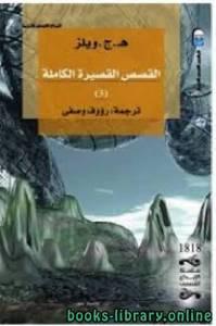 قراءة و تحميل كتاب القصص القصيرة الكاملة الجزء [3] PDF