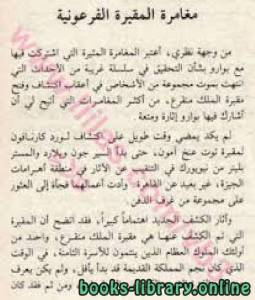 قراءة و تحميل كتاب مغامرة المقبرة الفرعونية PDF