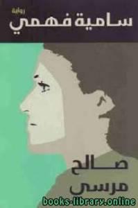 قراءة و تحميل كتاب سامية فهمي PDF