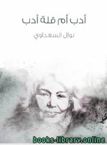 قراءة و تحميل كتاب ادب ام قلة ادب PDF