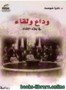 قراءة و تحميل كتاب وداع ولقاء فى بلاد الشام PDF