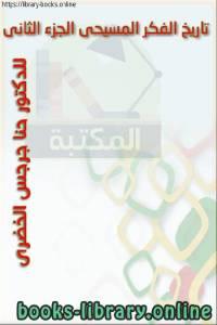 قراءة و تحميل كتاب تاريخ الفكر المسيحي الجزء الثانى PDF