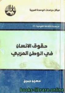 قراءة و تحميل كتاب حقوق الإنسان في الوطن العربي PDF