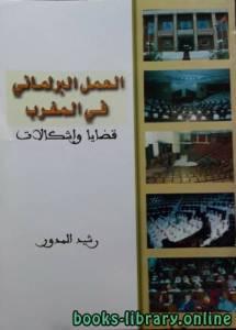 قراءة و تحميل كتاب العمل البرلماني في المغرب: قضايا وإشكالات PDF