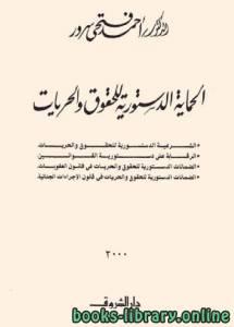 قراءة و تحميل كتاب الحماية الدستورية للحقوق و الحريات PDF