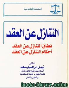 قراءة و تحميل كتاب  التنازل عن العقد PDF