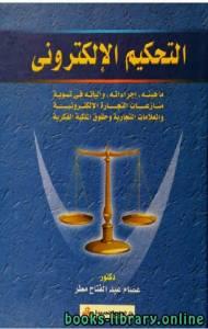 قراءة و تحميل كتاب التحكيم الالكتروني PDF