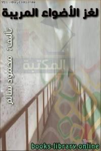 قراءة و تحميل كتاب لغز الأضواء المريبة PDF
