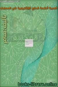 قراءة و تحميل كتاب أهمية أنظمة الدفع الإلكترونية في المصارف PDF