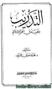 قراءة و تحميل كتاب التدريب وأهميته في العمل الإسلامي PDF