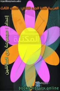 قراءة و تحميل كتاب العربية لغتنا الجزء الثاني   للصف الثالث  PDF
