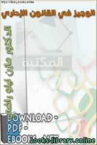قراءة و تحميل كتاب الوجيز في القانون الإداري PDF