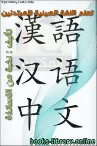 قراءة و تحميل كتاب تعلم اللغة الصينية للمبتدئين  PDF