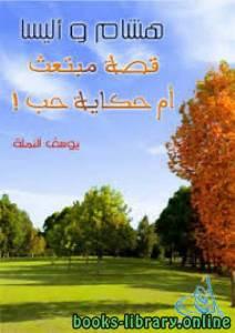 قراءة و تحميل كتاب هشام وأليسا قصة مبتعث أم حكاية حب ! PDF