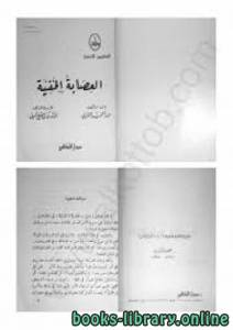 قراءة و تحميل كتاب العصابة الخفية PDF