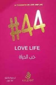 قراءة و تحميل كتاب ٤٤ حب الحياة PDF
