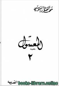 قراءة و تحميل كتاب المعسول «كاملاً» ط المغربية الجزء الثاني PDF