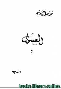 قراءة و تحميل كتاب المعسول «كاملاً» ط المغربية الجزء الرابع PDF
