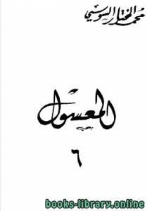 قراءة و تحميل كتاب المعسول «كاملاً» ط المغربية الجزء السادس PDF