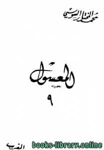 قراءة و تحميل كتاب المعسول «كاملاً» ط المغربية الجزء التاسع PDF
