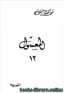 قراءة و تحميل كتاب المعسول «كاملاً» ط المغربية الجزء الثاني عشر PDF
