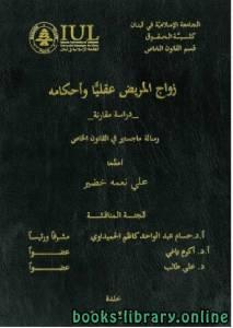 قراءة و تحميل كتاب زواج المريض عقليا وأحكامه ، دراسة مقارنة ، لبنان PDF