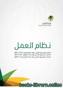 قراءة و تحميل كتاب قانون العمل السعودي PDF