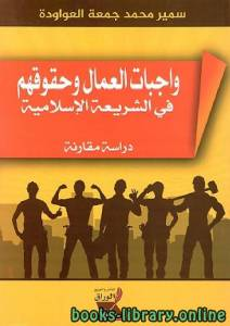 قراءة و تحميل كتاب واجبات العمال وحقوقهم في الشريعة الإسلامية مقارنة مع قانون العمل الفلسطيني PDF