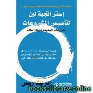 قراءة و تحميل كتاب ملخص كتاب استراتيجية لين لتأسيس المشروعات او الشركة الناشئة المرنة PDF